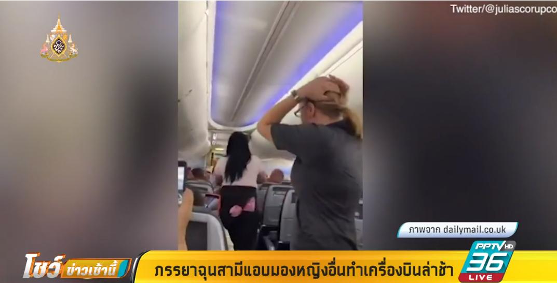 ฉุน สามีมองหญิงอื่นบนเครื่องบิน คว้าโน้ตบุ๊คฟาดหัว ทำเที่ยวบินดีเลย์