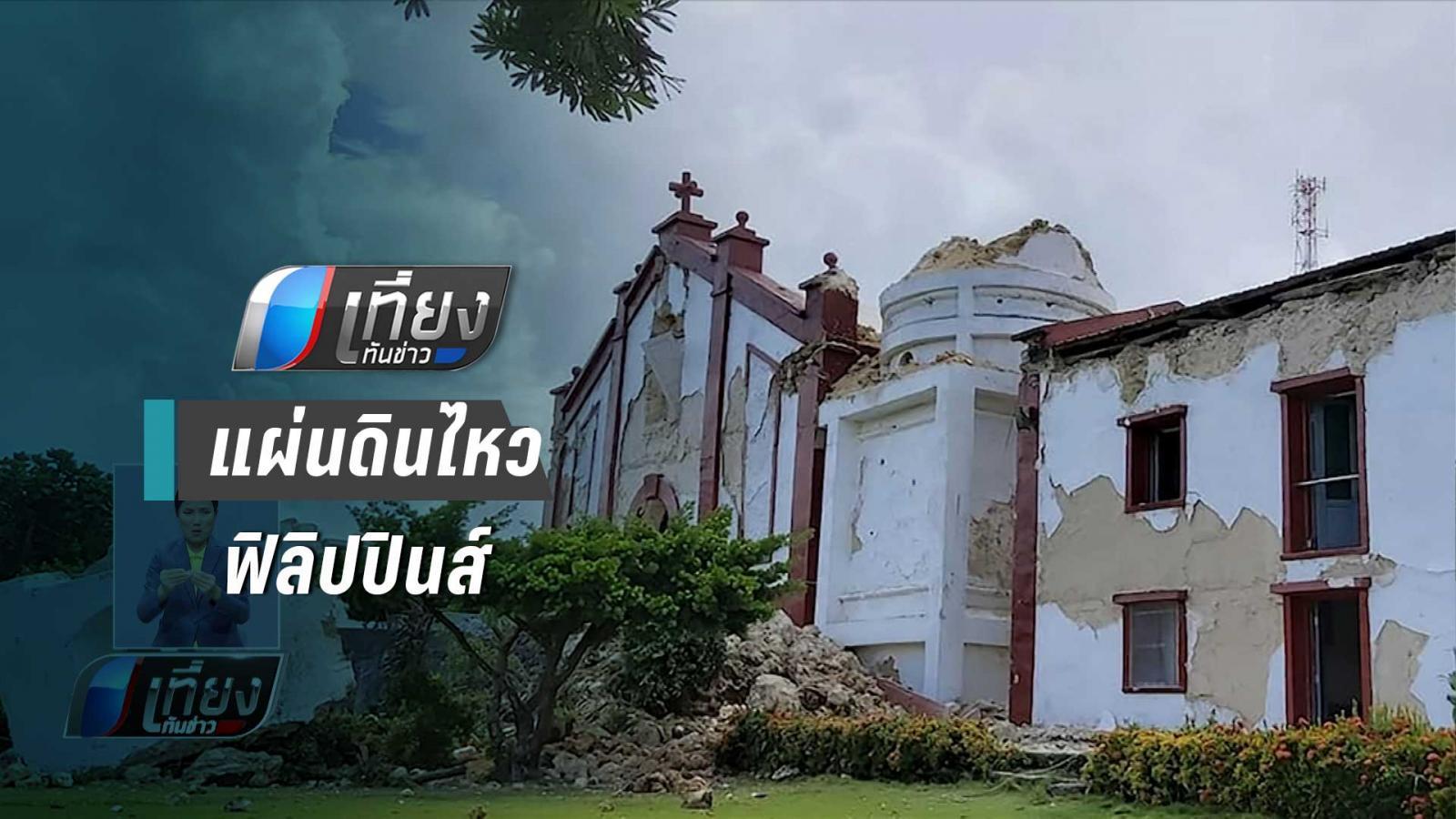 ฟิลิปปินส์ แผ่นดินไหว 2 ครั้งซ้อน เสียชีวิต 8 คน