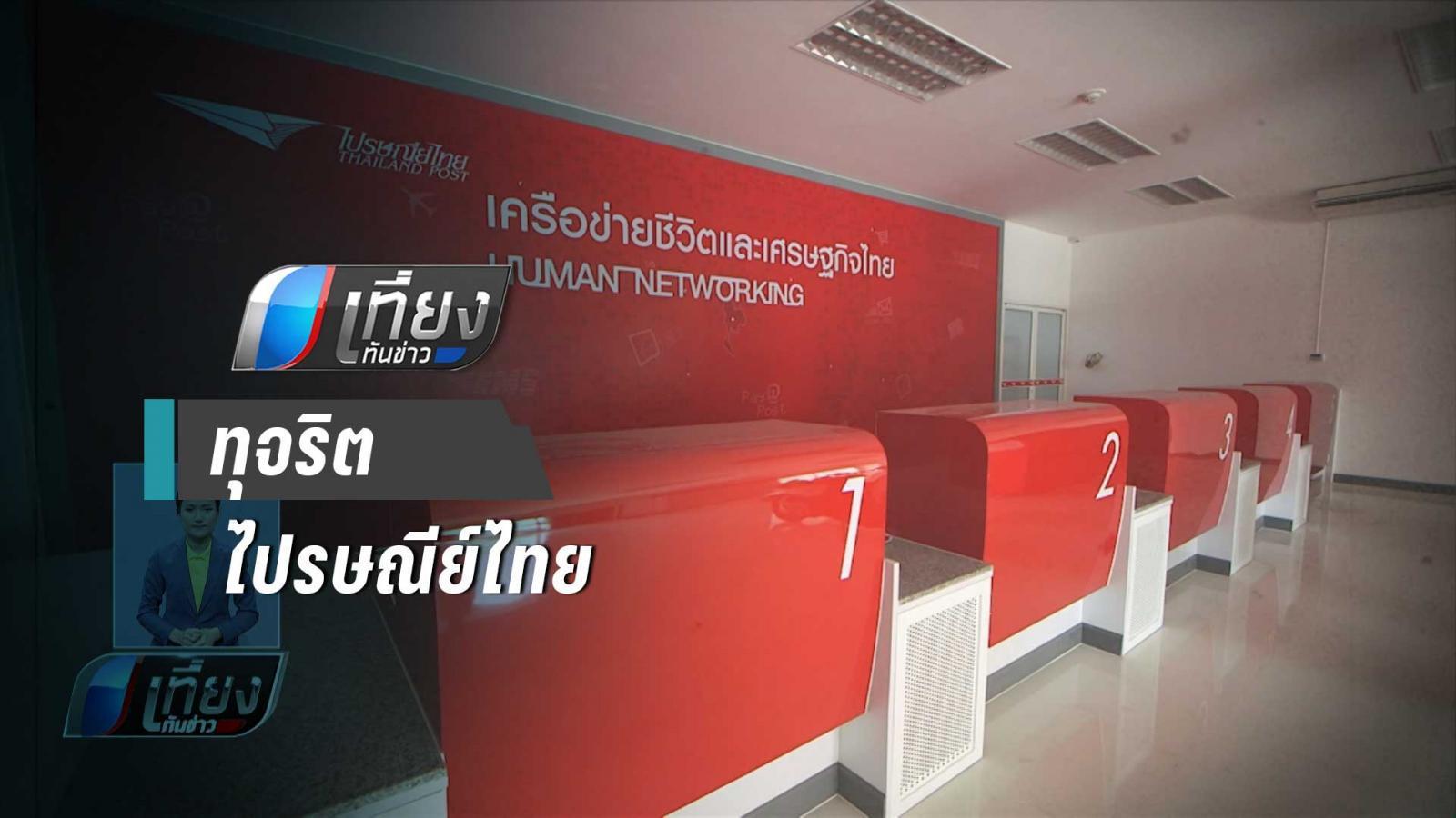 เปิดพิรุธ ทุจริตไปรษณีย์ไทย