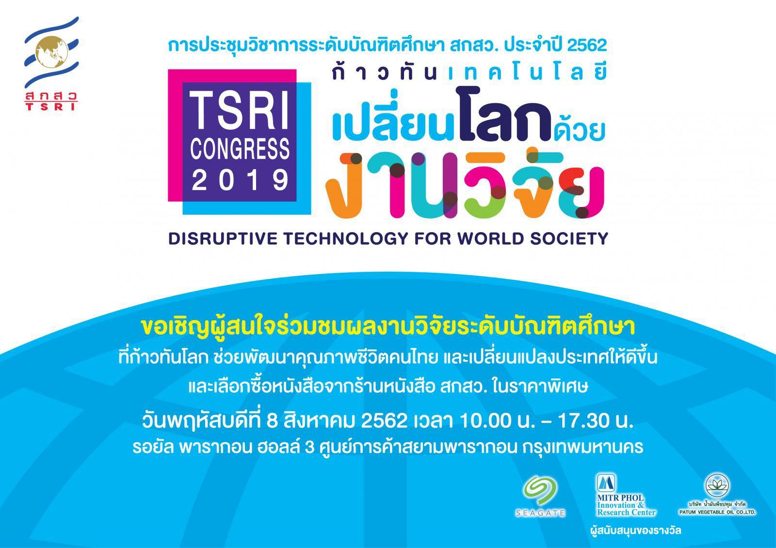 """สกสว.ชวนคนไทยชมผลงานบัณฑิตศึกษา """"ก้าวทันเทคโนโลยีเปลี่ยนโลกด้วยงานวิจัย"""""""