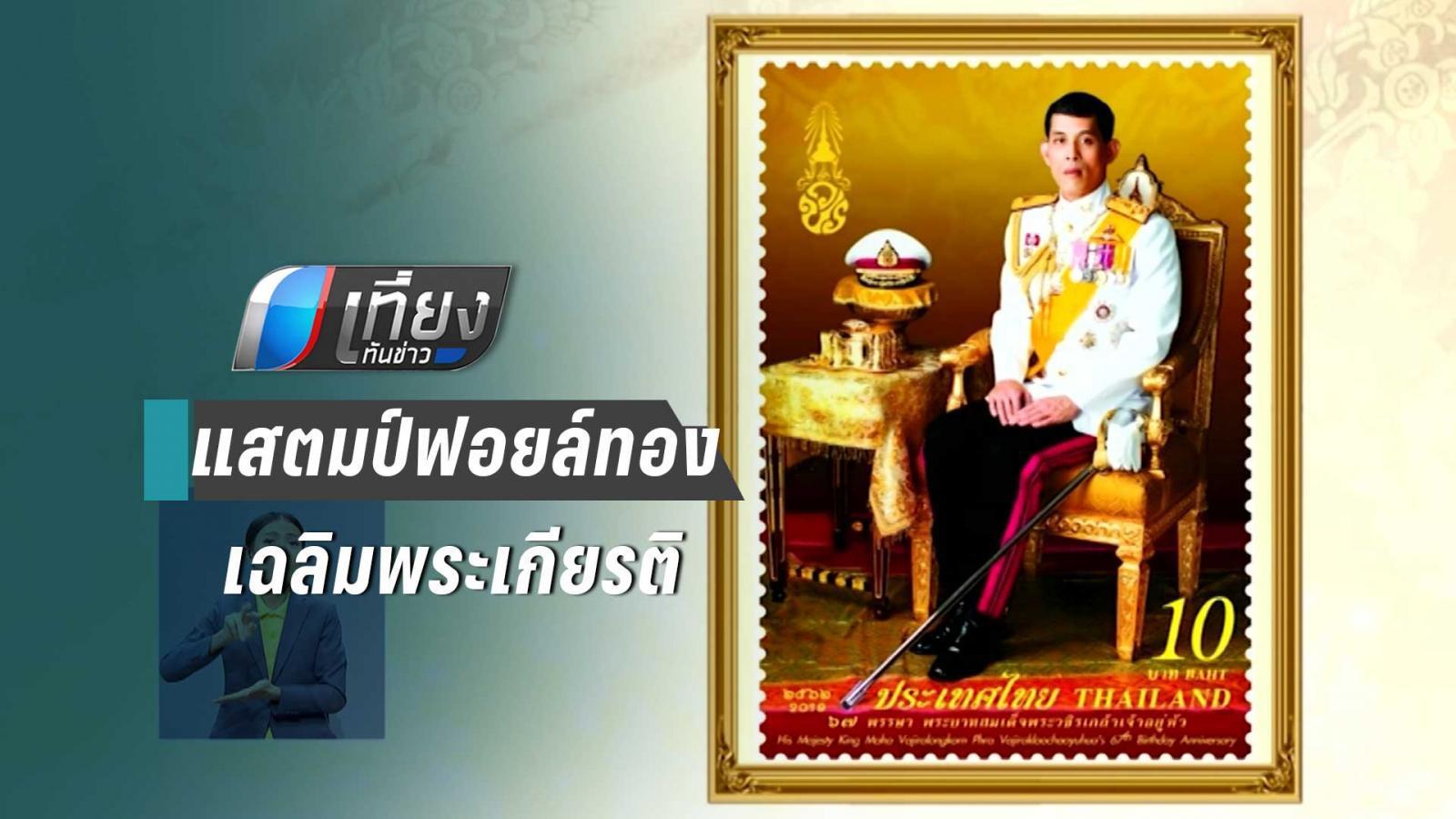 ไปรษณีย์ไทย ออกแสตมป์ฟอยล์ทอง วันเฉลิมพระชนมพรรษา