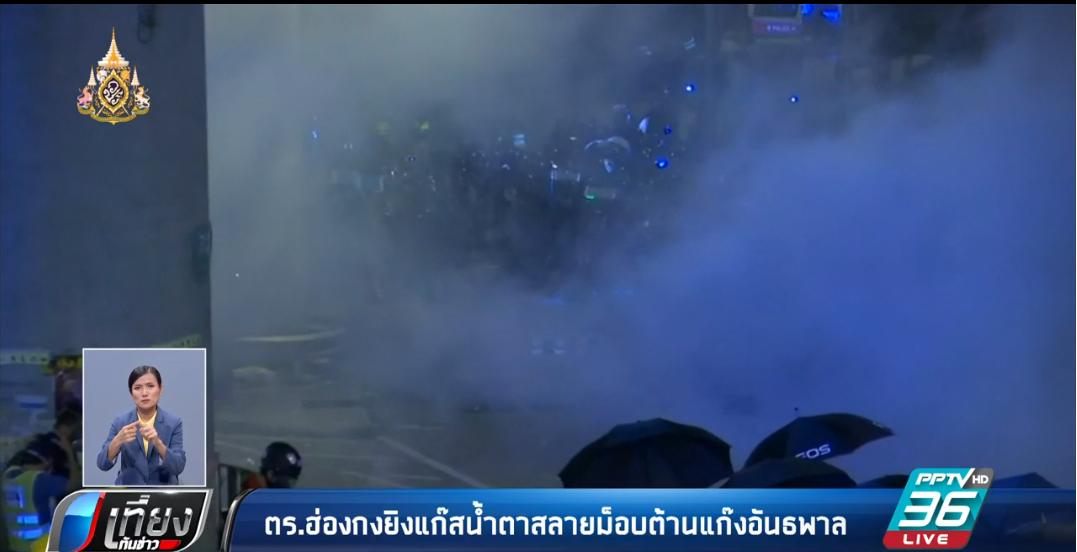 ตำรวจฮ่องกง ยิงแก๊สน้ำตา – กระสุนยาง สลายม็อบต้านชายชุดขาว สาหัส 5