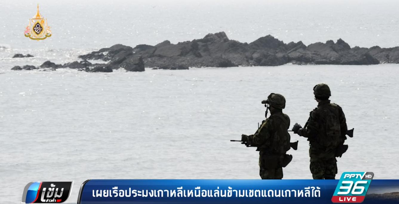 เผยเรือประมงเกาหลีเหนือแล่นข้ามเขตแดนเกาหลีใต้