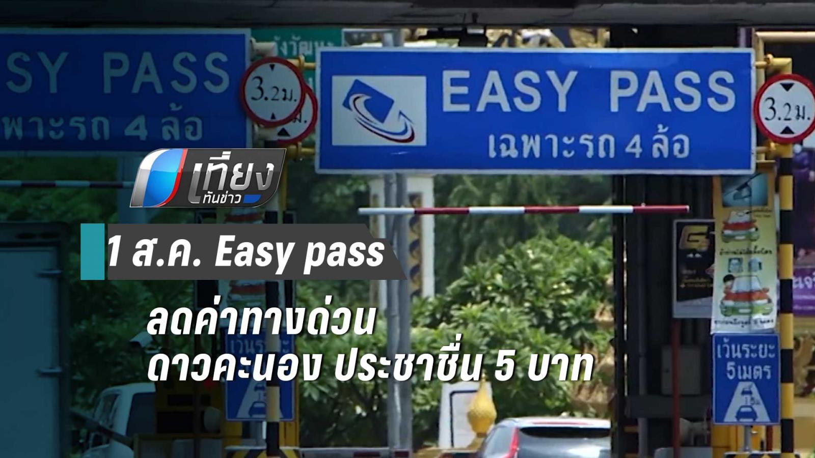 1 ส.ค. – 28 ก.ย.  ทางด่วนใช้ Easy Pass  ด่านดาวคะนอง - ประชาชื่น ลด 5 บาท