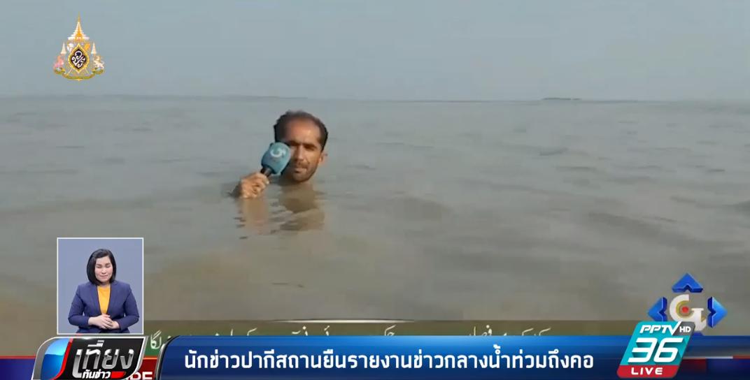 นักข่าวปากีสถานยืนรายงานข่าวกลางน้ำท่วมถึงคอ