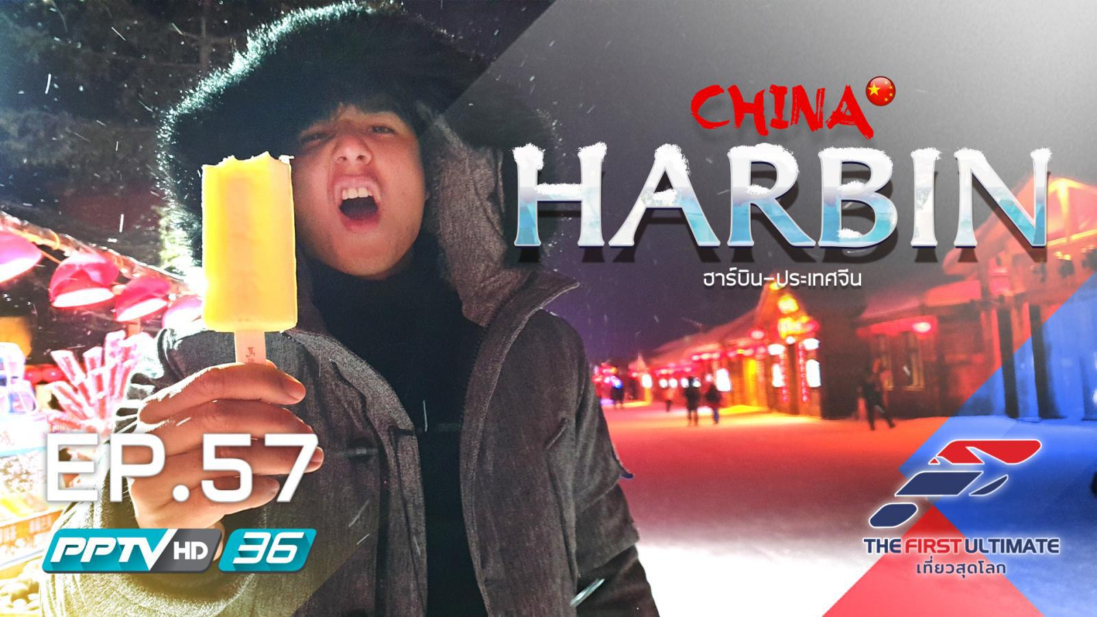 Harbin ตอน 2