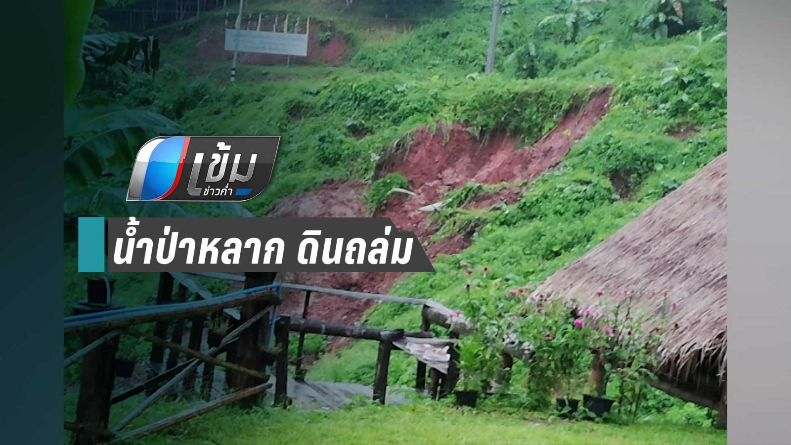 น่าน ฝนตกหนัก! น้ำป่าหลาก-ดินถล่ม สั่งเฝ้าระวังพื้นที่เสี่ยงภัย 39 หมู่บ้าน