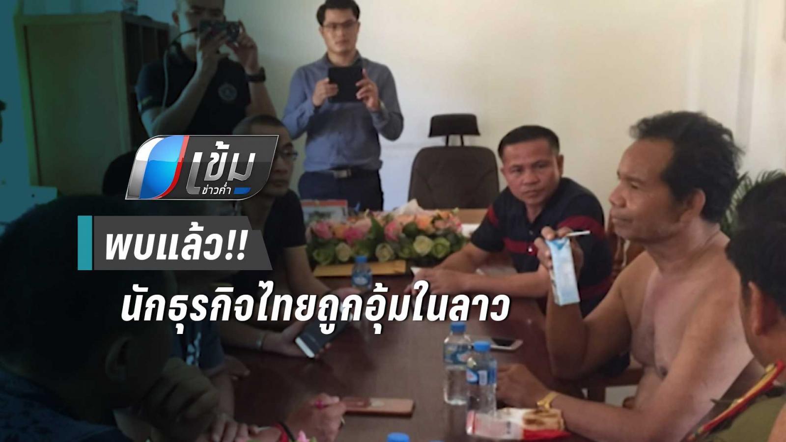 พบแล้ว! นักธุรกิจไทย ถูกอุ้มใน สปป.ลาว ตร.รอประสานส่งตัวกลับ