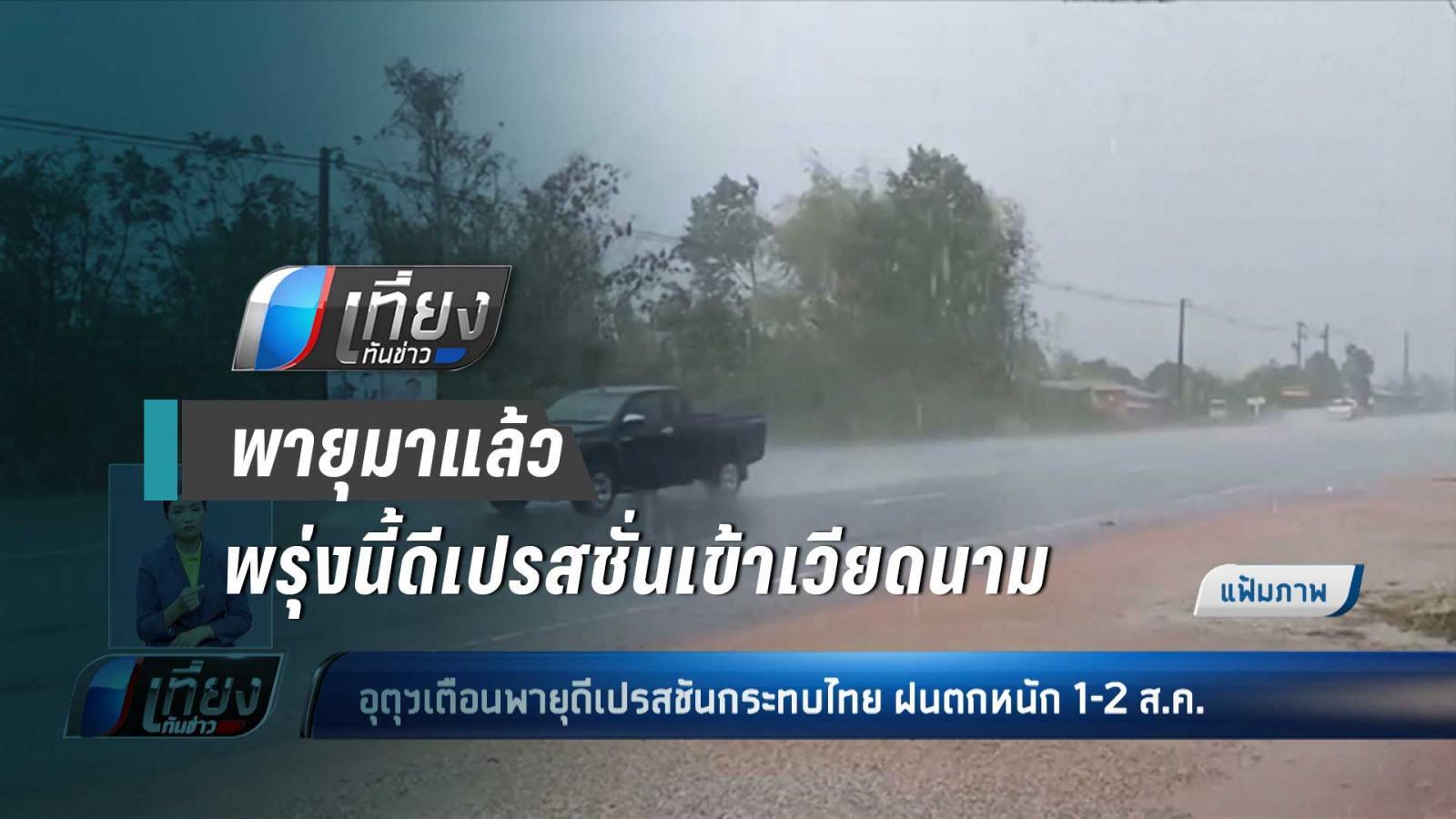 ระวังฝนตกหนัก!! กรมอุตุฯ ออกประกาศเตือนพายุดีเปรสชั่นเข้าเวียดนามพรุ่งนี้