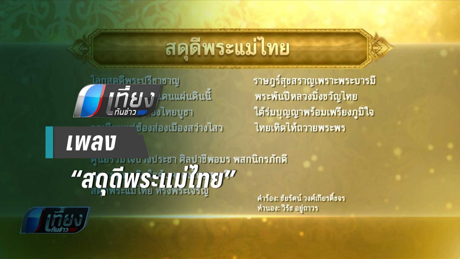 """ก.วัฒนธรรม จัดทำบทเพลง """"สดุดีพระแม่ไทย"""""""