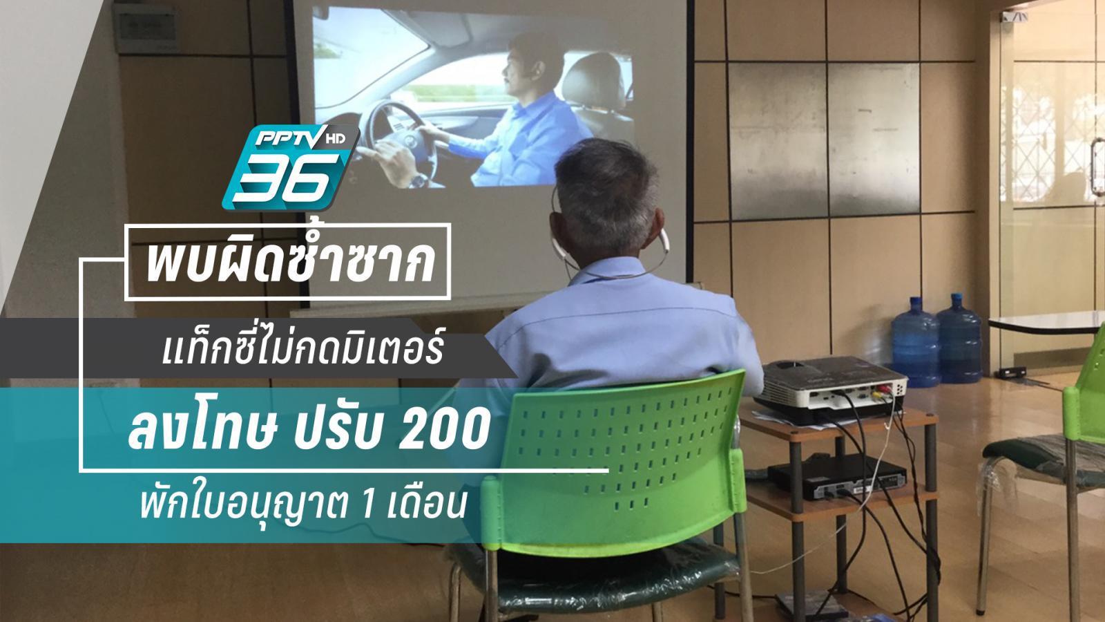 ปรับ 200 พักใบอนุญาต 1 เดือน ความผิดแท็กซี่ไม่กดมิเตอร์ซ้ำซาก