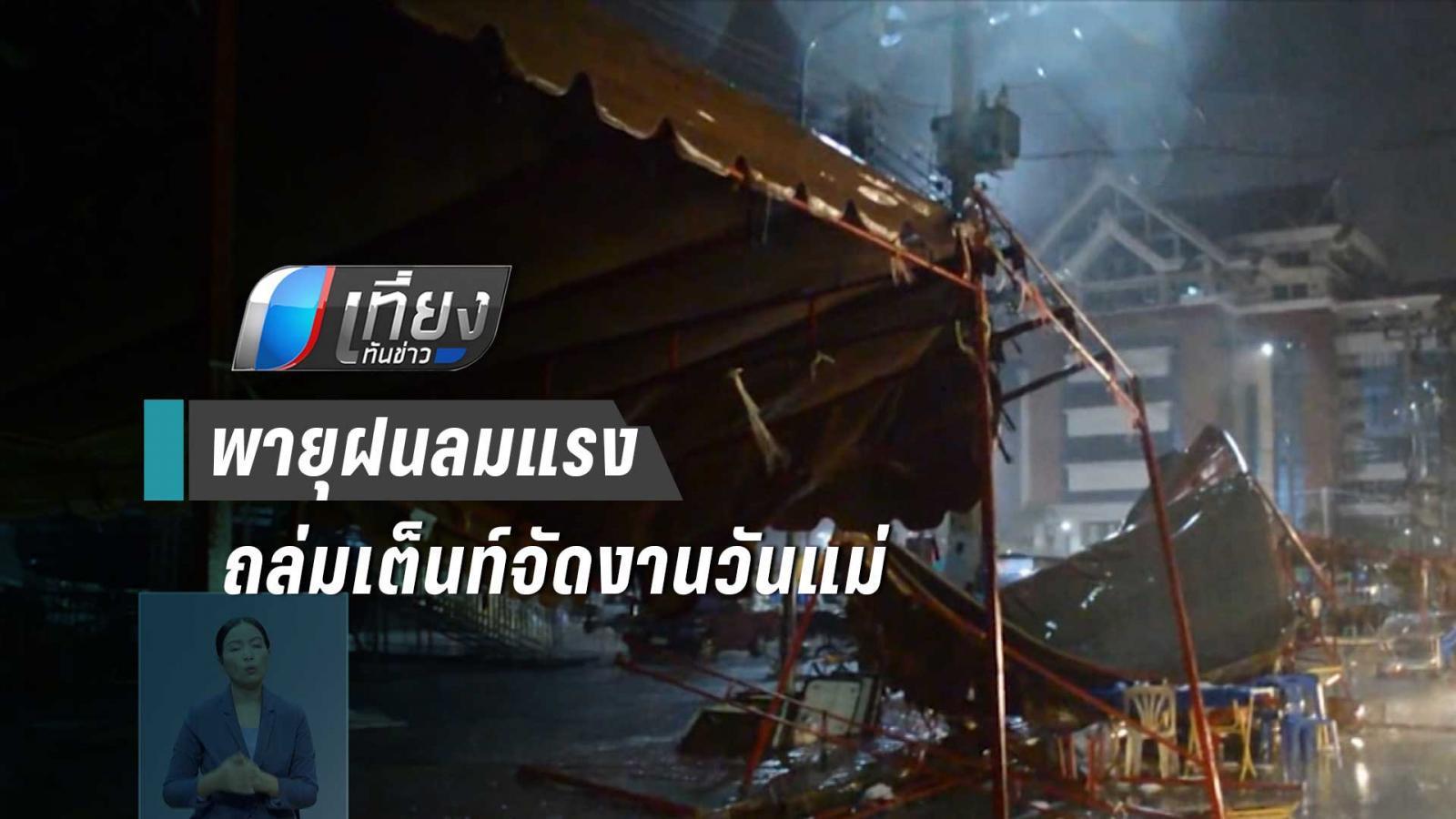 พายุฝนลมแรงพัดถล่มเต็นท์จัดงานวันแม่ เมืองชลบุรี