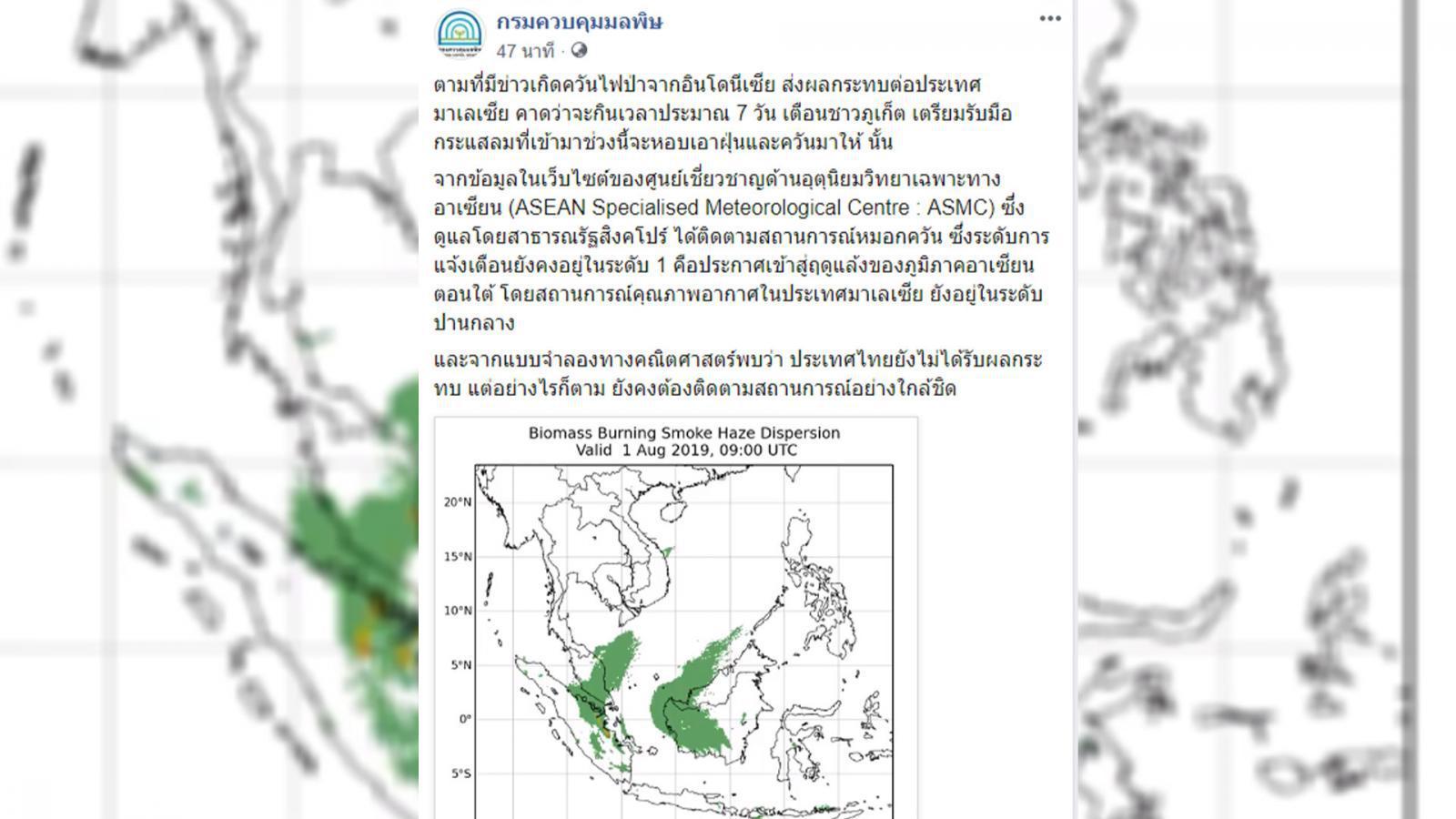 อย่าเชื่อข่าวลือ!  ยันภูเก็ตไม่ได้รับผลกระทบควันไฟป่าอินโดนีเซีย