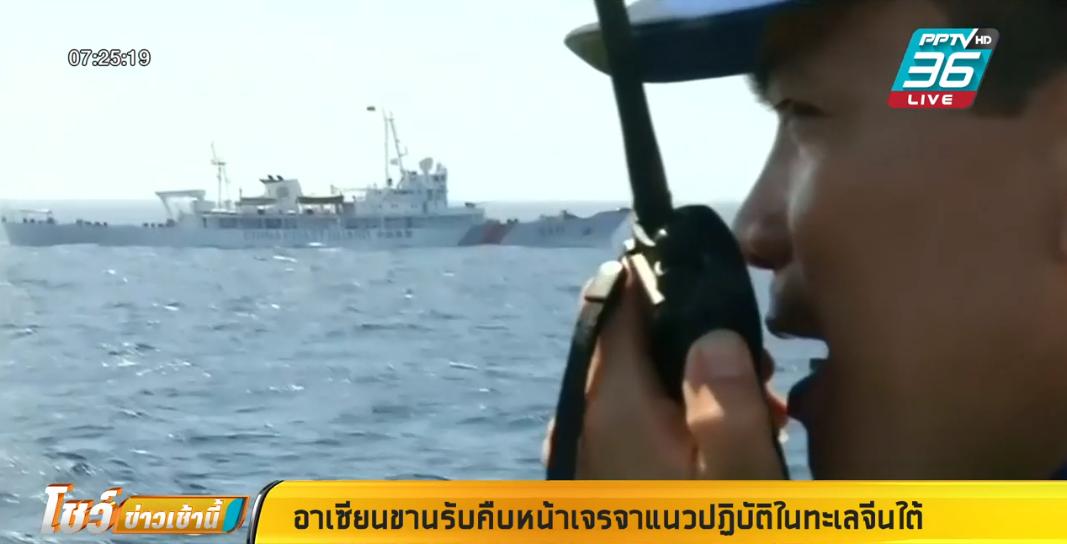 อาเซียนขานรับคืบหน้าเจรจาแนวปฏิบัติในทะเลจีนใต้