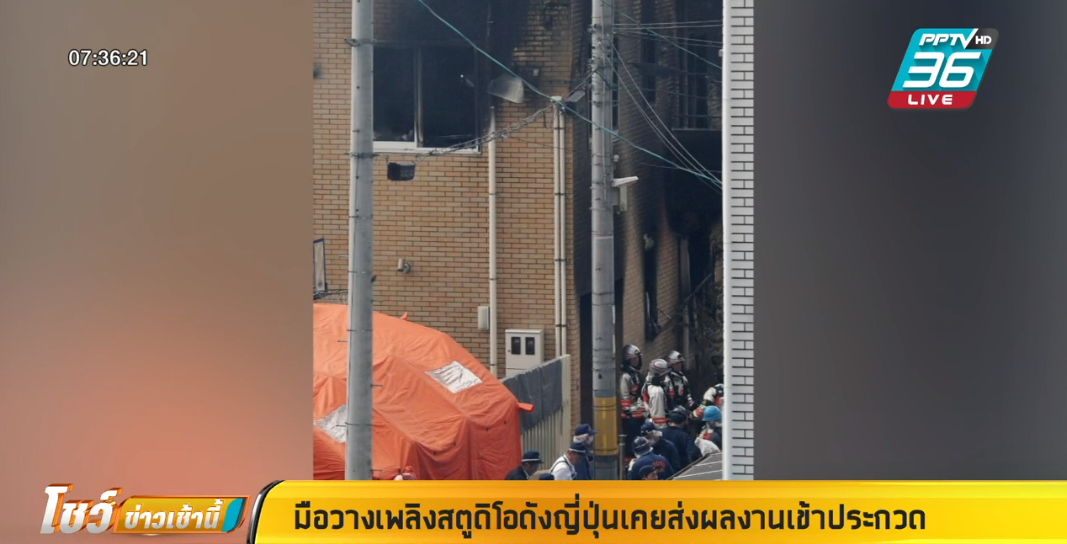 มือวางเพลิงสตูดิโอดังญี่ปุ่นเคยส่งผลงานเข้าประกวด