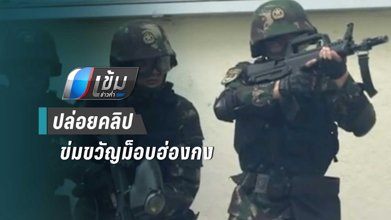 กองทัพจีนปล่อยคลิปข่มขวัญม็อบฮ่องกง