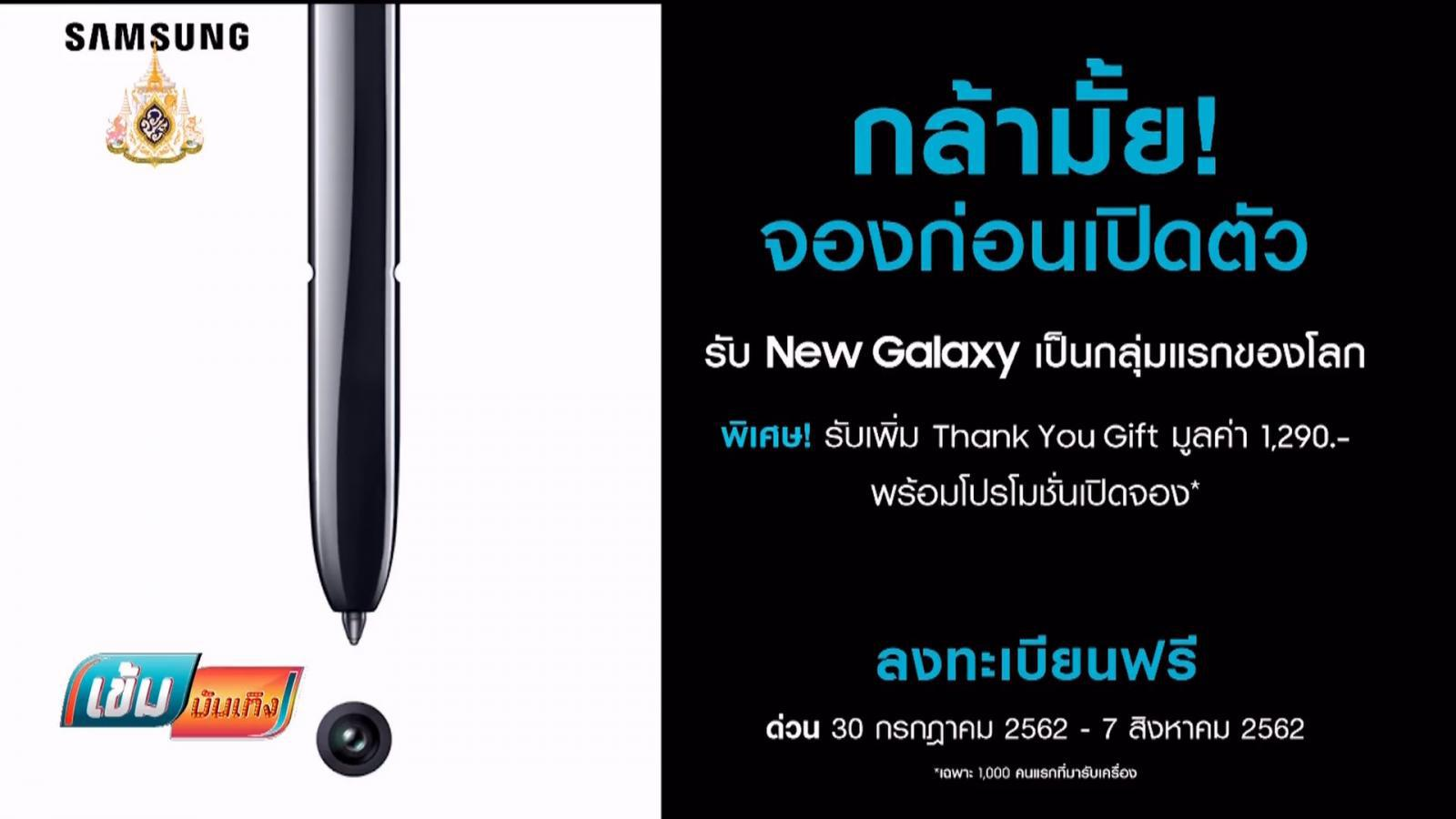 Samsung New Galaxy ที่ดีที่สุด