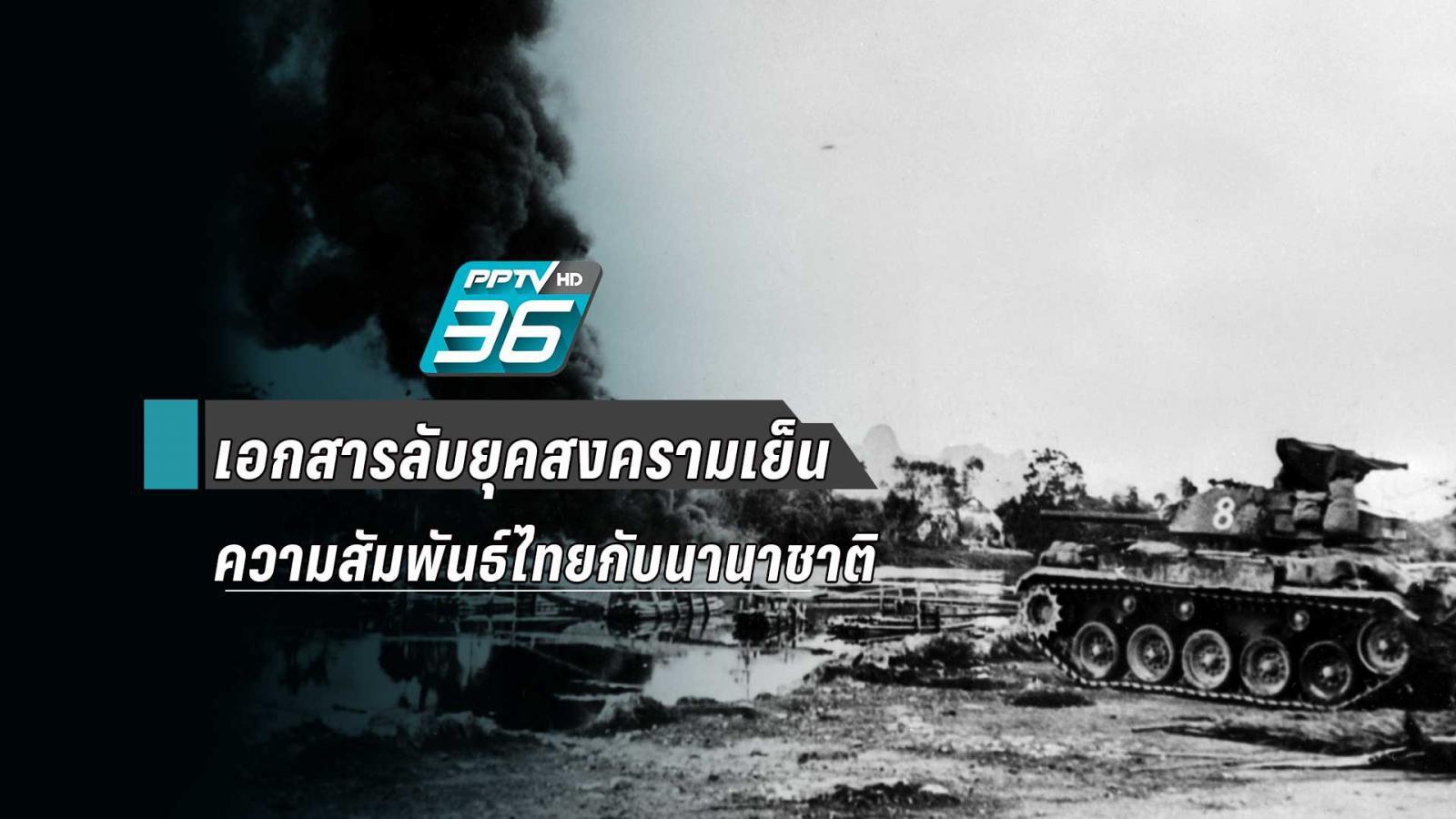 เปิดเอกสารลับยุคสงครามเย็น ความสัมพันธ์ไทยกับนานาชาติ