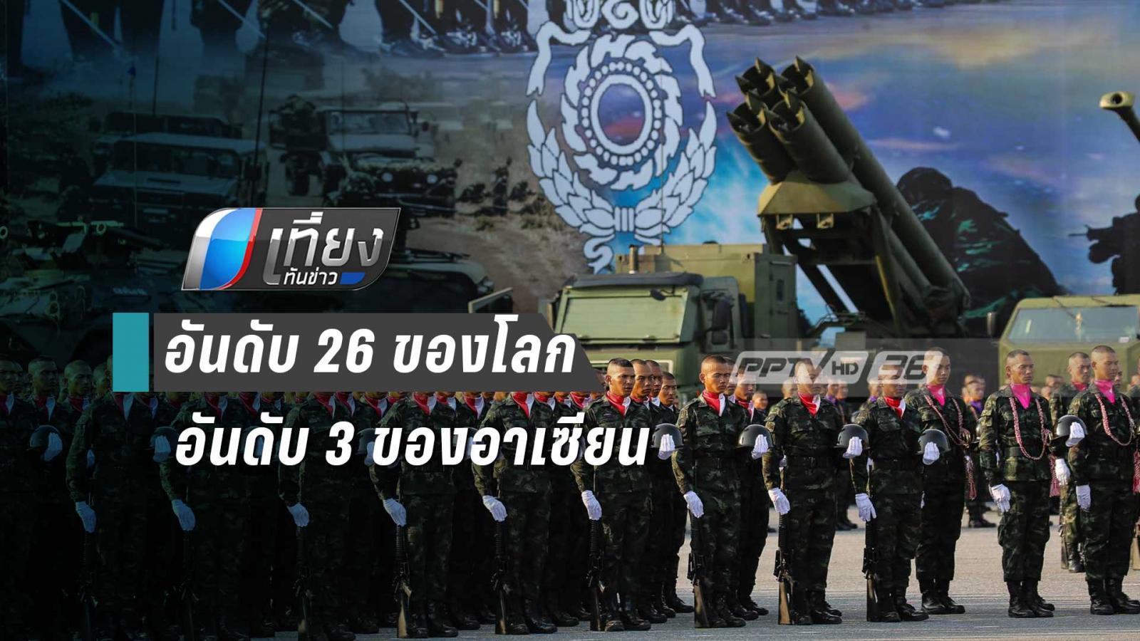 แสนยานุภาพ กองทัพไทย ติดอันดับ 26 ของโลก