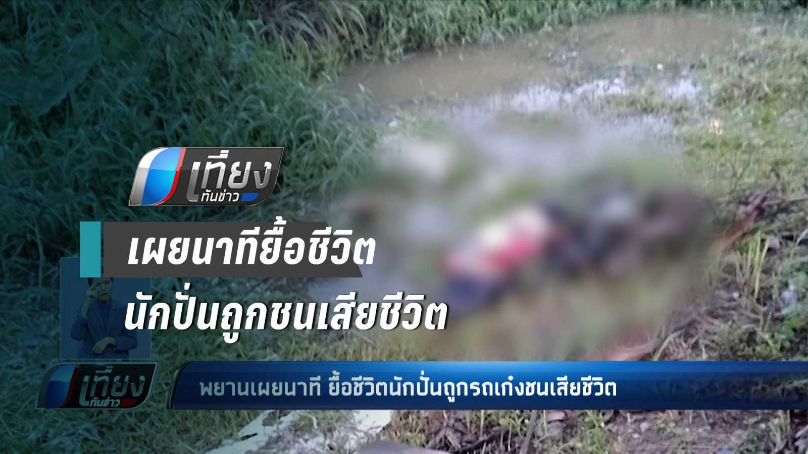 พยานเผยนาทีพยายามยื้อชีวิตนักปั่นถูกชนเสียชีวิต