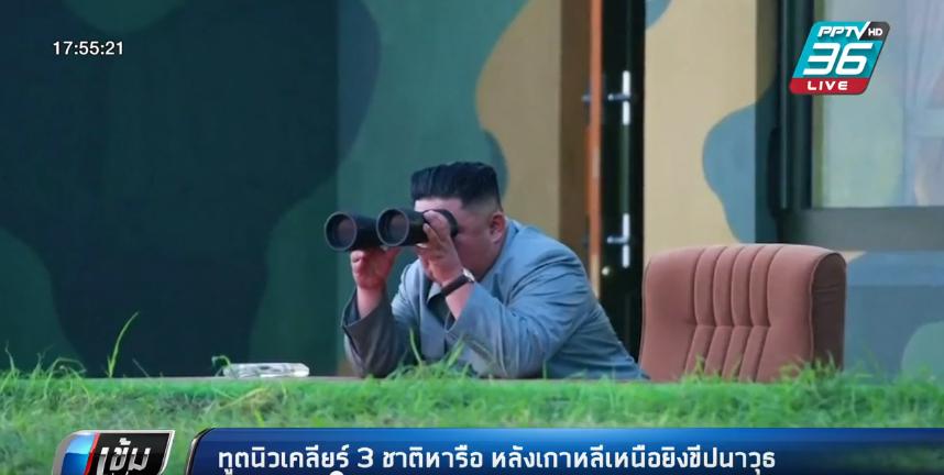 ทูตนิวเคลียร์ 3 ชาติหารือ หลังเกาหลีเหนือยิงขีปนาวุธ