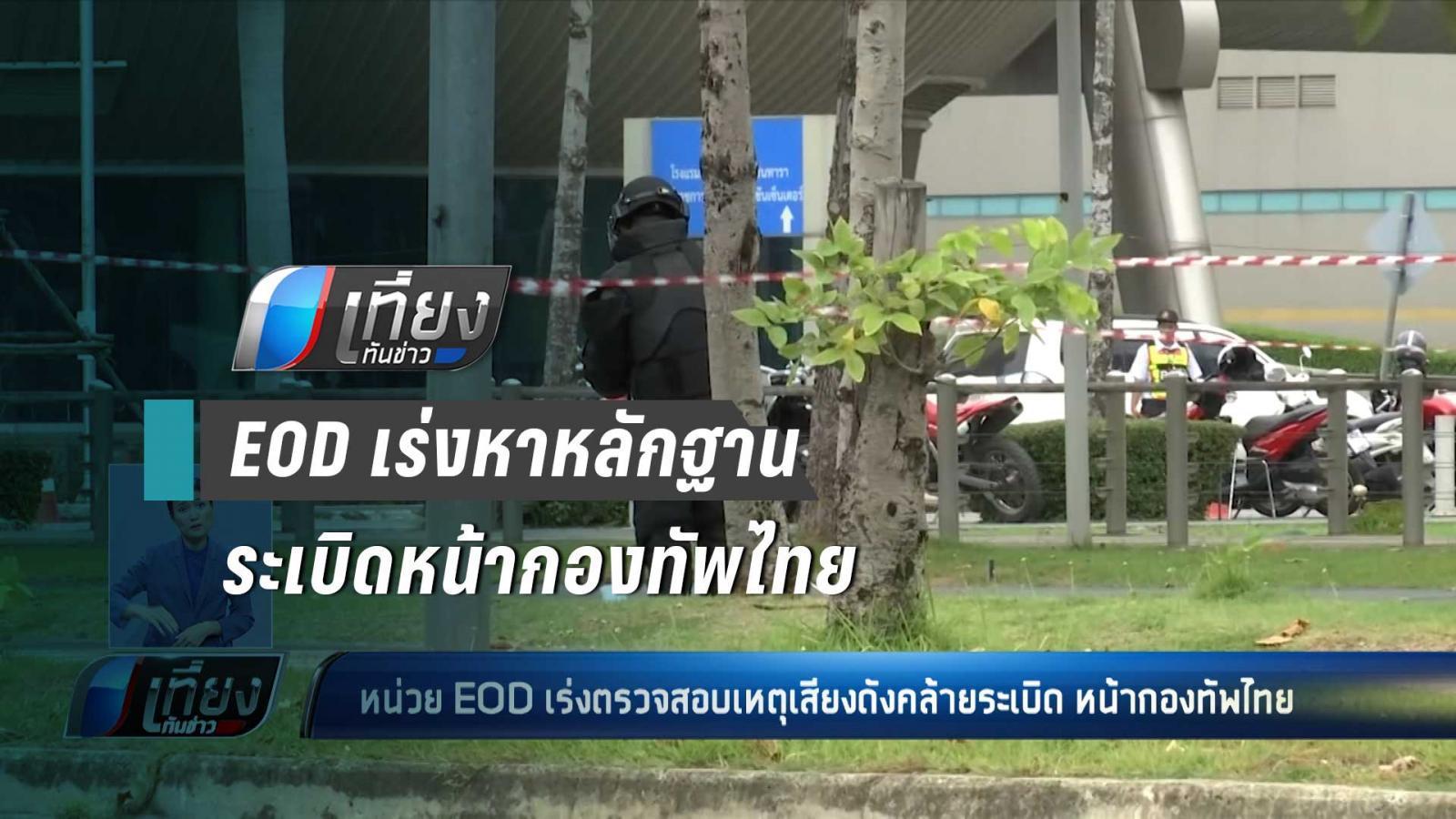EOD เร่งหาหลักฐานระเบิดหน้ากองทัพไทย