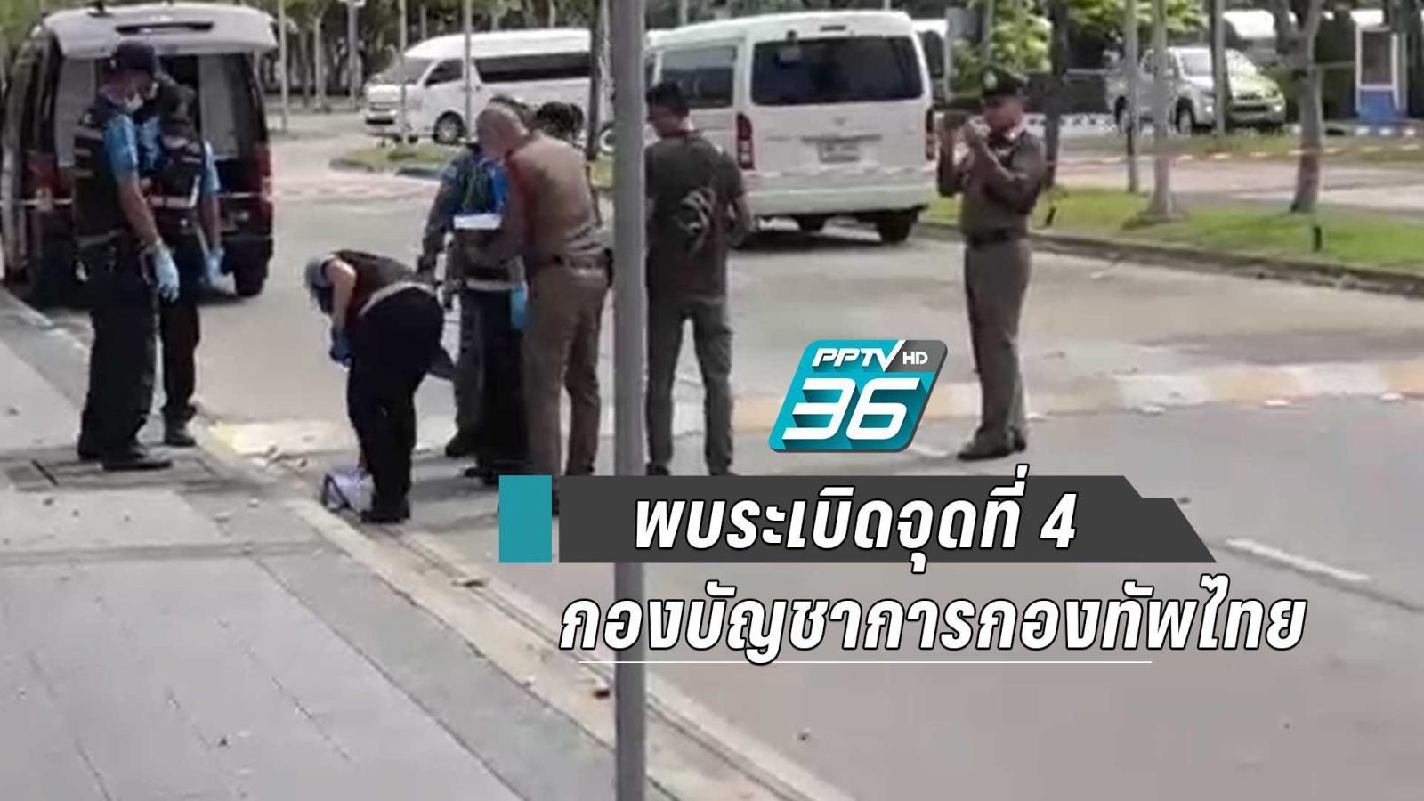 พบระเบิดจุดที่ 4 กองบัญชาการกองทัพไทย