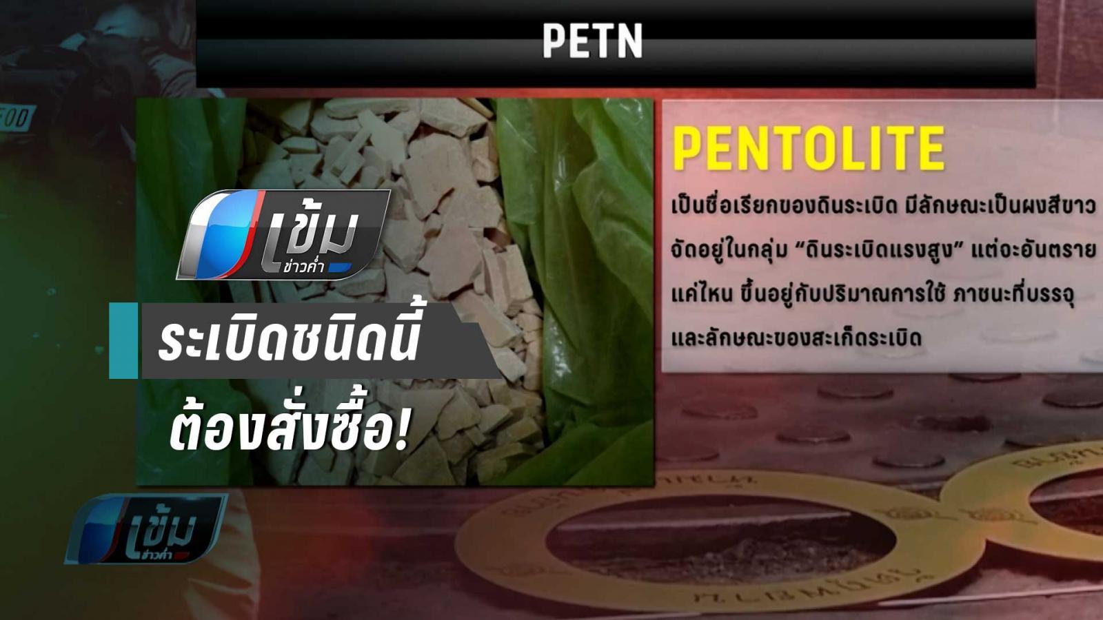 """เผยระเบิดป่วนกรุง ใช้ดินระเบิดแรงสูง """"PETN"""" - นักวิชาการ ชี้เพียง 100 กรัม ทำลายรถยนต์ได้"""