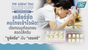 """""""The Great Thai Bake Off"""" เคลียร์ชัด คนไทยเข้าใจผิด!เรียกขนมก้อนกลมสอดไส้ครีม """"ชูส์ครีม"""" เป็น """"เอแคร์"""""""