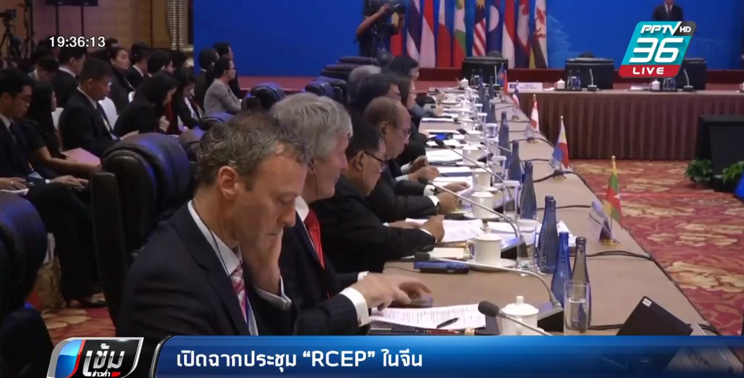 """เปิดฉากประชุม  """"RCEP"""" ในจีน"""