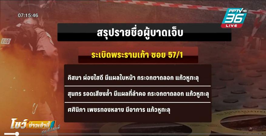 เปิดชื่อ 4 ผู้บาดเจ็บจากเหตุระเบิดป่วนเมือง