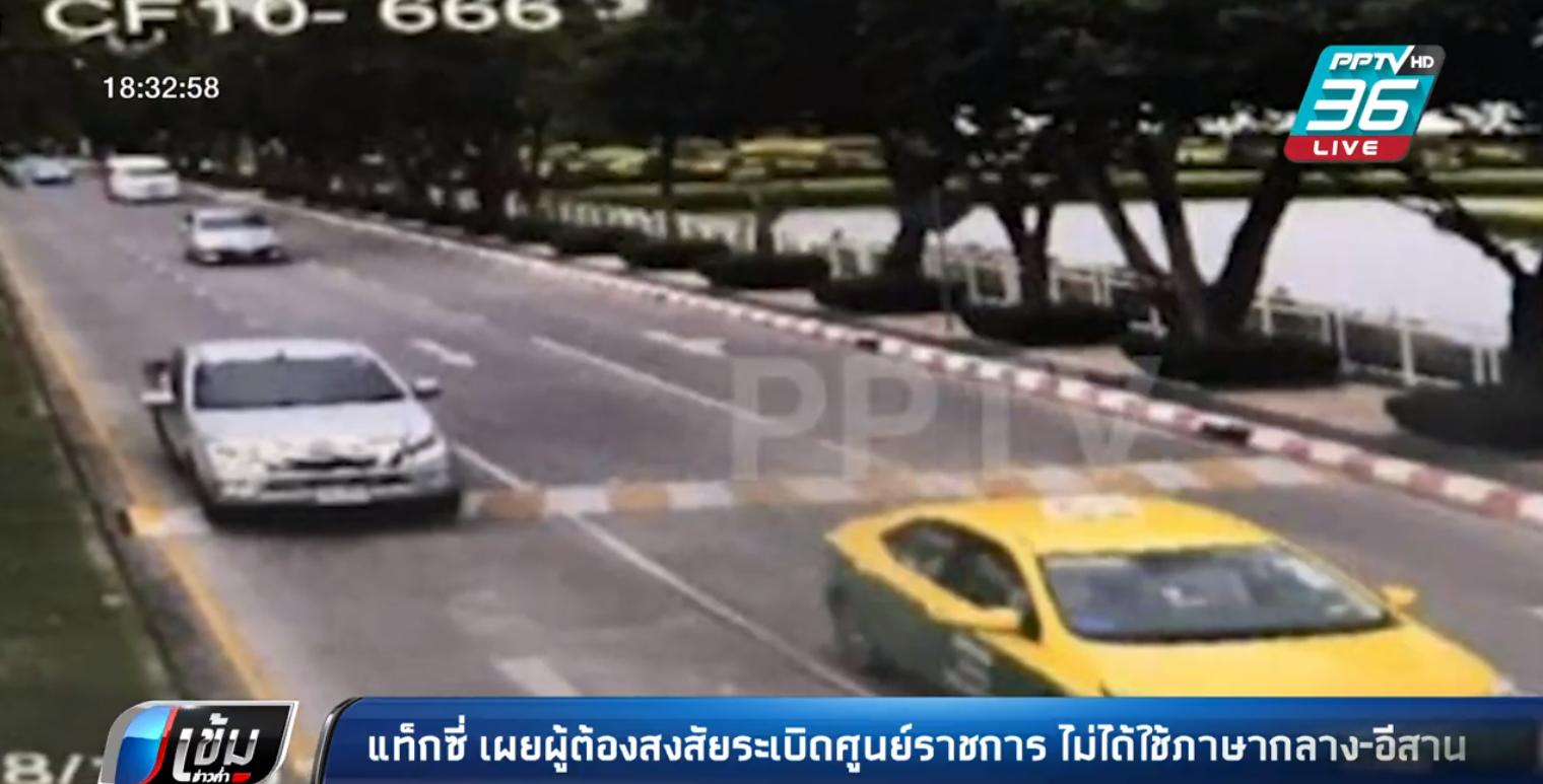 แท็กซี่ เผยผู้ต้องสงสัยระเบิดศูนย์ราชการ ไม่ได้ใช้ภาษากลาง-อีสาน