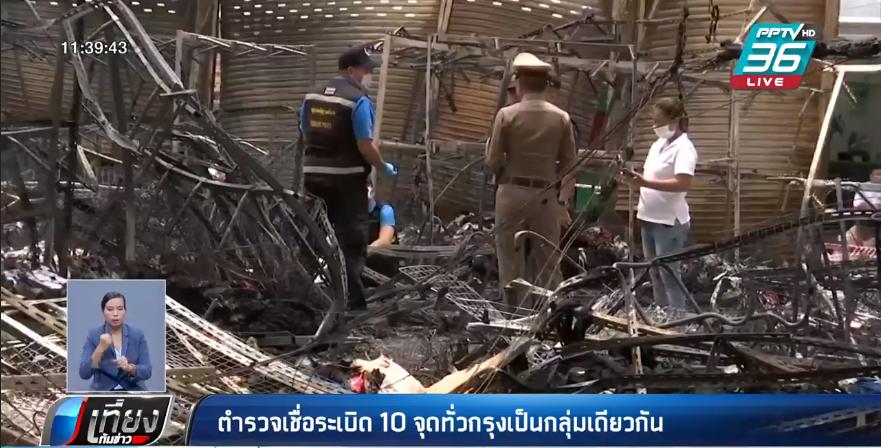 ตำรวจคาด ระเบิด 2 วัน 10 จุด เป็นกลุ่มเดียวกัน