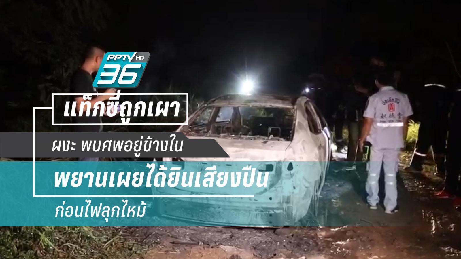 แท็กซี่ถูกเผาย่านสายไหม พบศพอยู่ข้างใน  พยานเผยก่อนไฟไหม้ได้ยินเสียงปืน 3 นัด