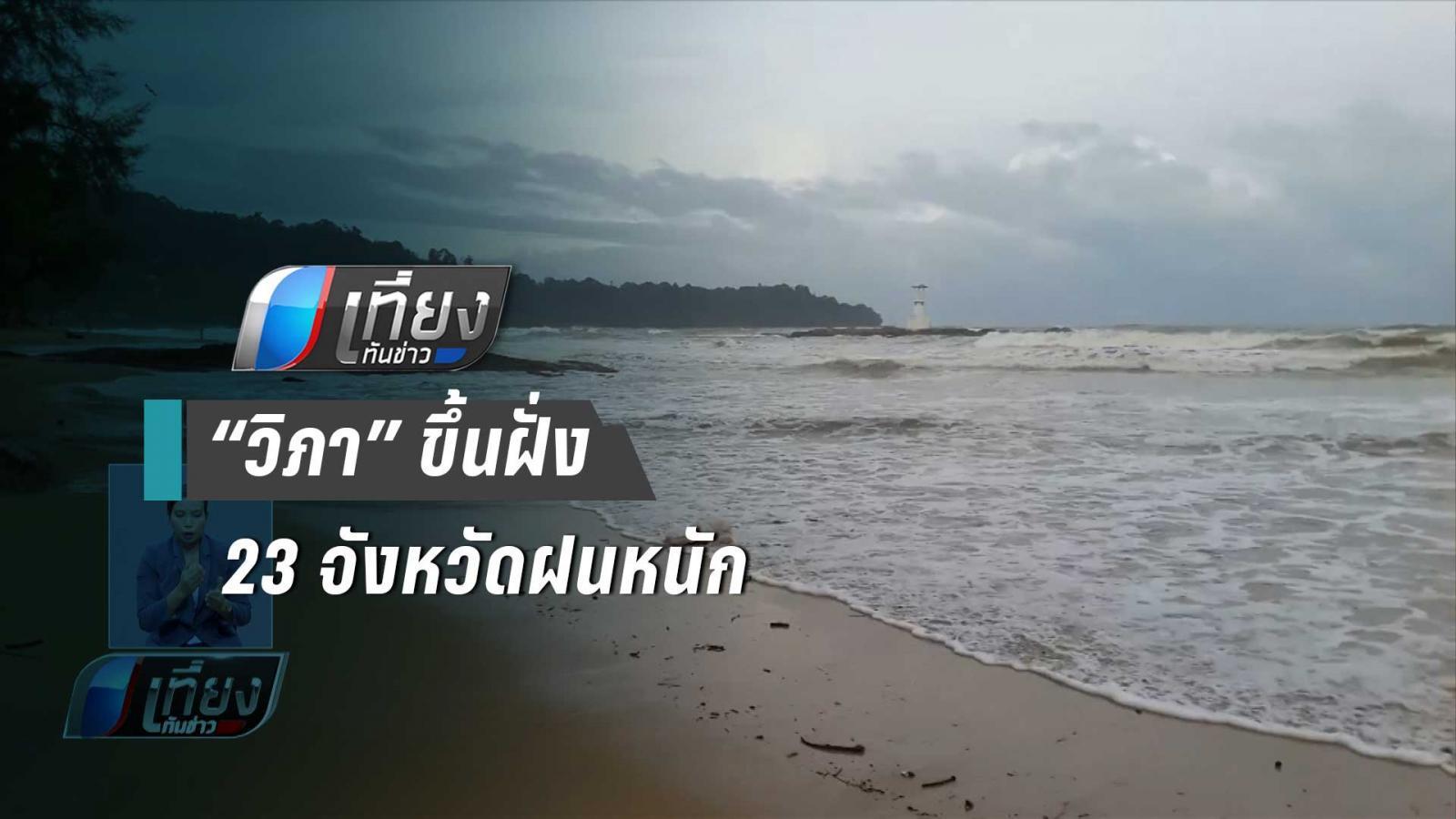 """พายุ """"วิภา"""" ขึ้นฝั่งฮานอยวันนี้ เตือน 23 จังหวัดระวังฝนตกหนัก"""