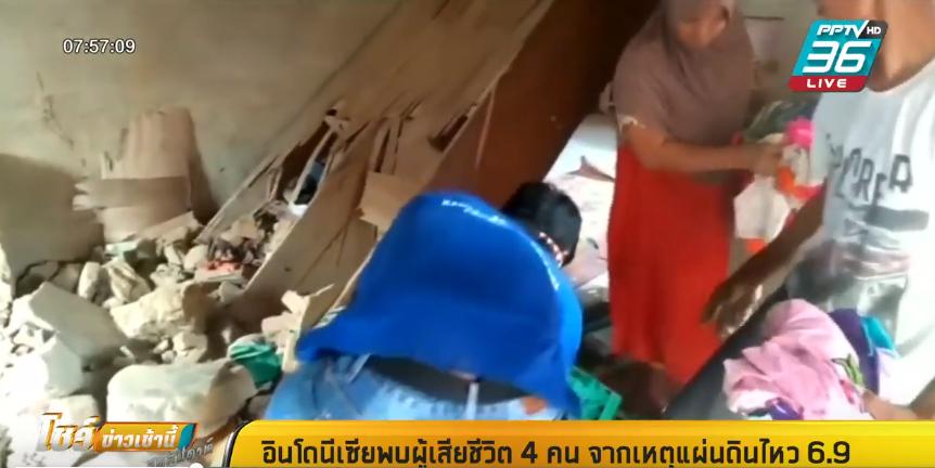 อินโดนีเซีย พบผู้เสียชีวิต 4 คน เหตุแผ่นดินไหว 6.9