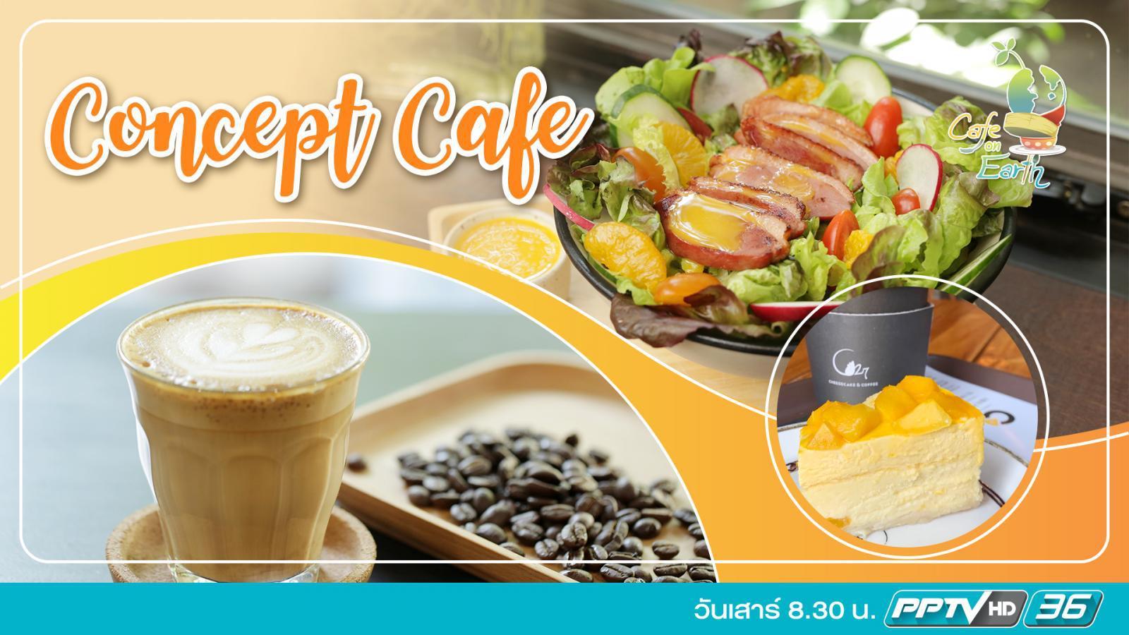 concept café - รวบรวม cafe เสริมสร้างธุรกิจ