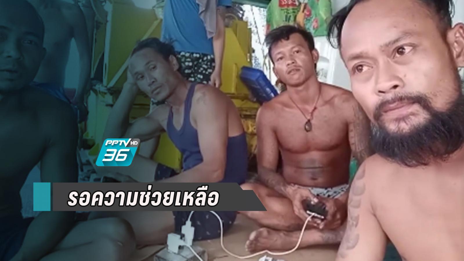 เปิดคลิปแรงงานประมงไทย ถูกนายจ้างลอยแพที่โซมาเลีย