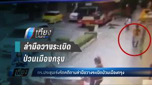 ตร.ประชุมเร่งรัดคดีตามล่ามือวางระเบิดป่วนเมืองกรุง