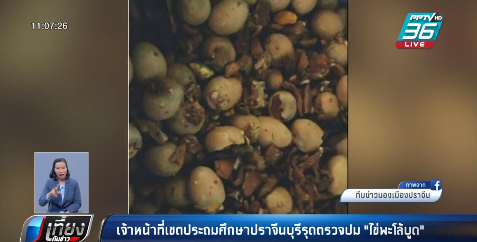 """เจ้าหน้าที่เขตประถมศึกษาปราจีนบุรีรุดตรวจปม """"ไข่พะโล้บูด"""""""