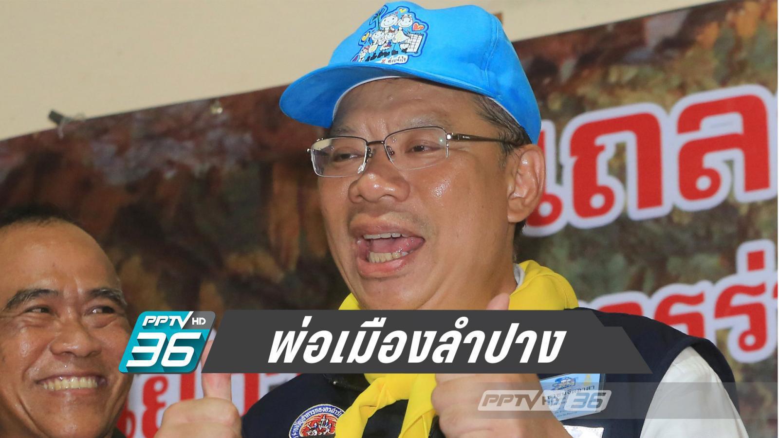 """เปิดโผโยกย้ายมหาดไทย """"ผู้ว่าฯณรงค์ศักดิ์"""" ย้ายนั่งพ่อเมืองลำปาง"""