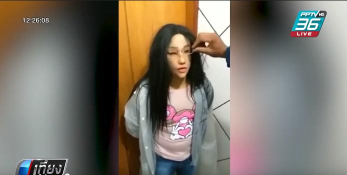 รวบนักโทษบราซิลสวมรอยเป็นลูกสาวหวังแหกคุก