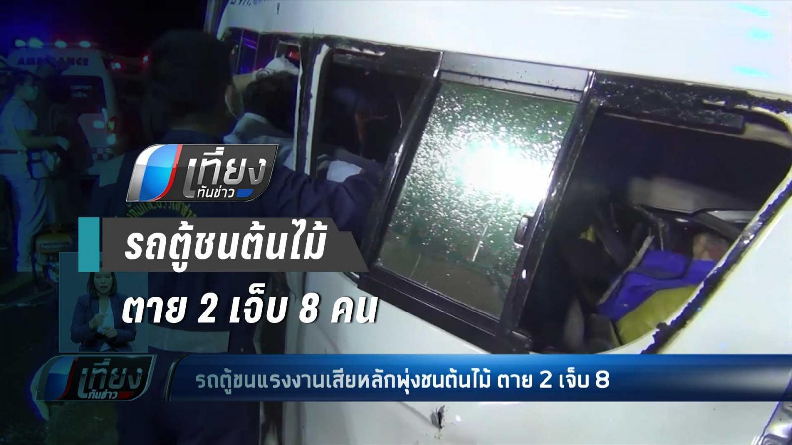 รถตู้ขนแรงงานเสียหลักพุ่งชนต้นไม้ ตาย 2 เจ็บ 8 ราย