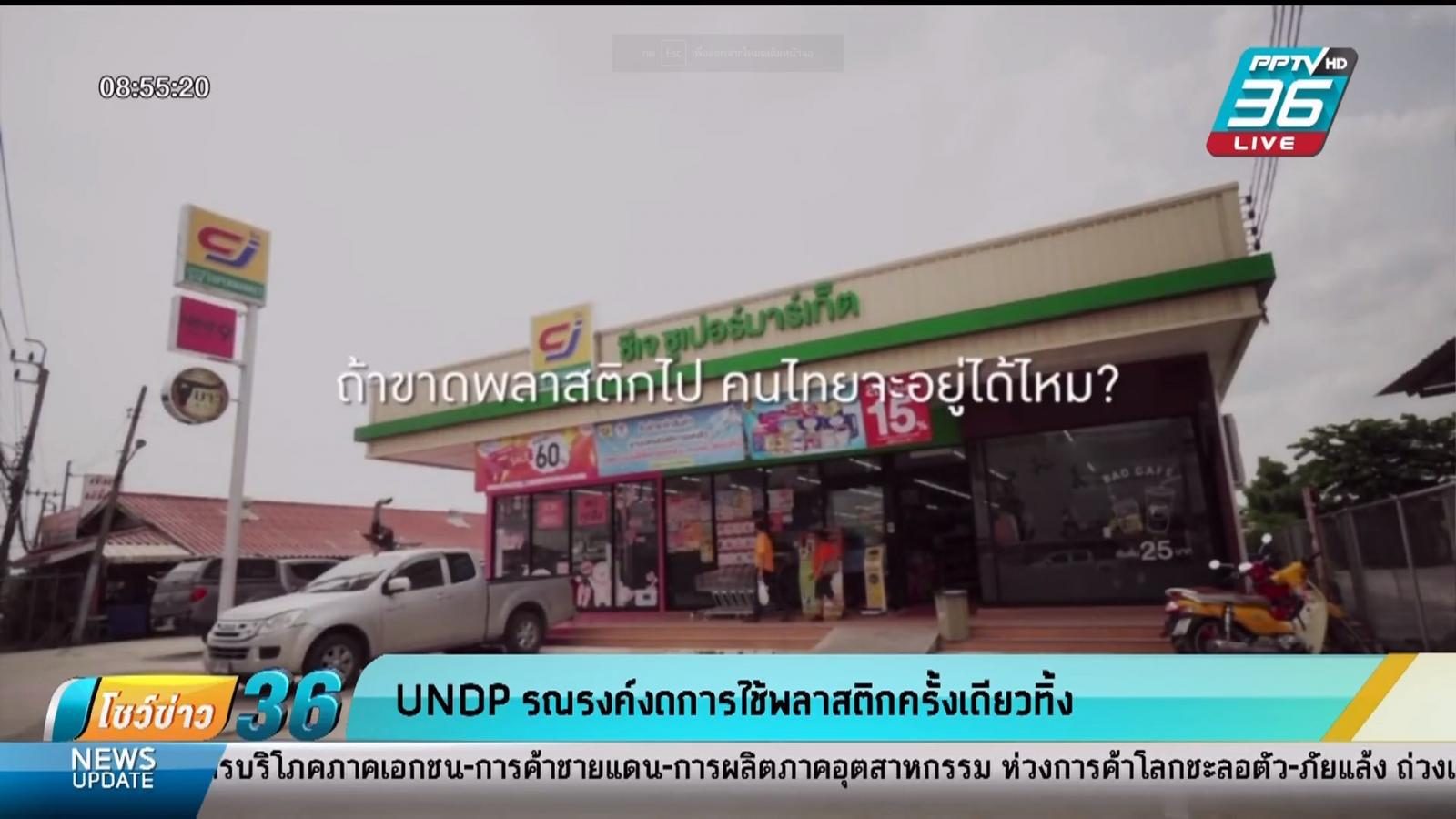 UNDP รณรงค์ งดการใช้พลาสติกที่ใช้ครั้งเดียว