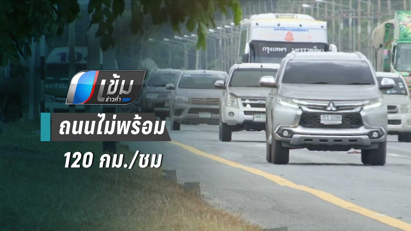 นักวิชาการฯ เผยถนนไทยไม่พร้อมรับแนวคิด 120 กม./ชม.