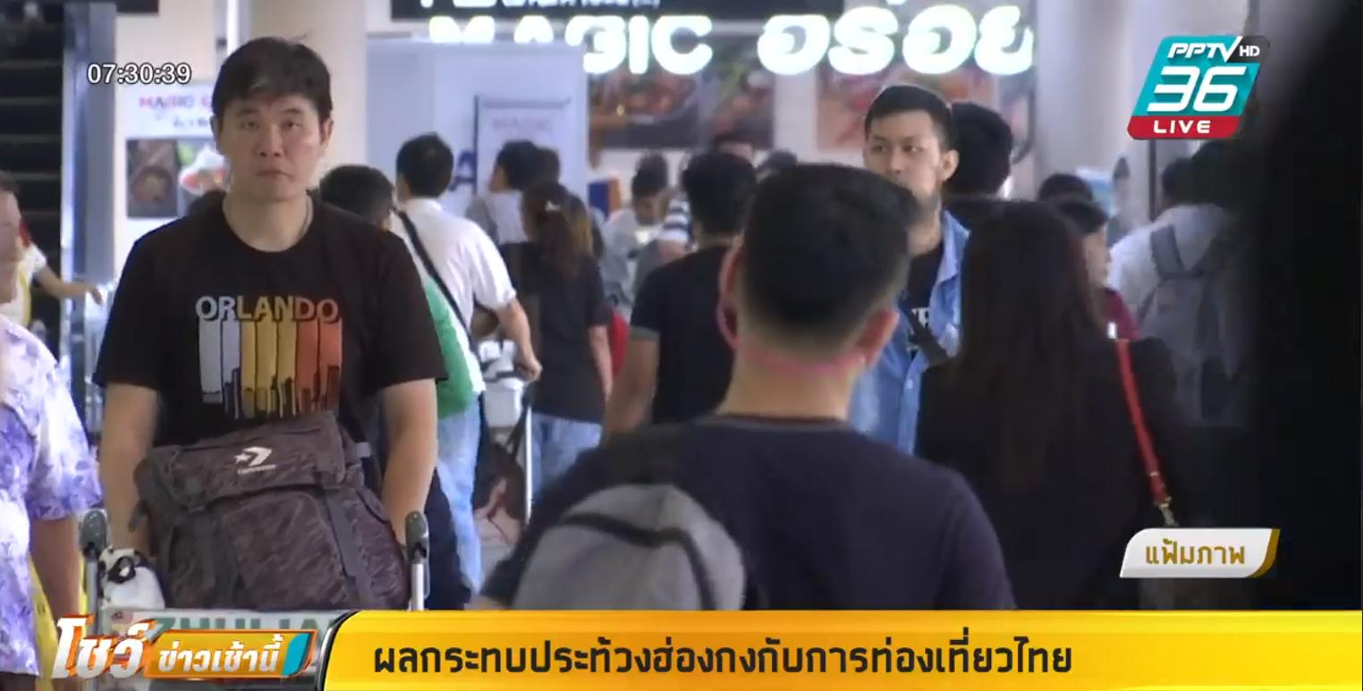 ผลกระทบประท้วงฮ่องกงกับการท่องเที่ยวไทย