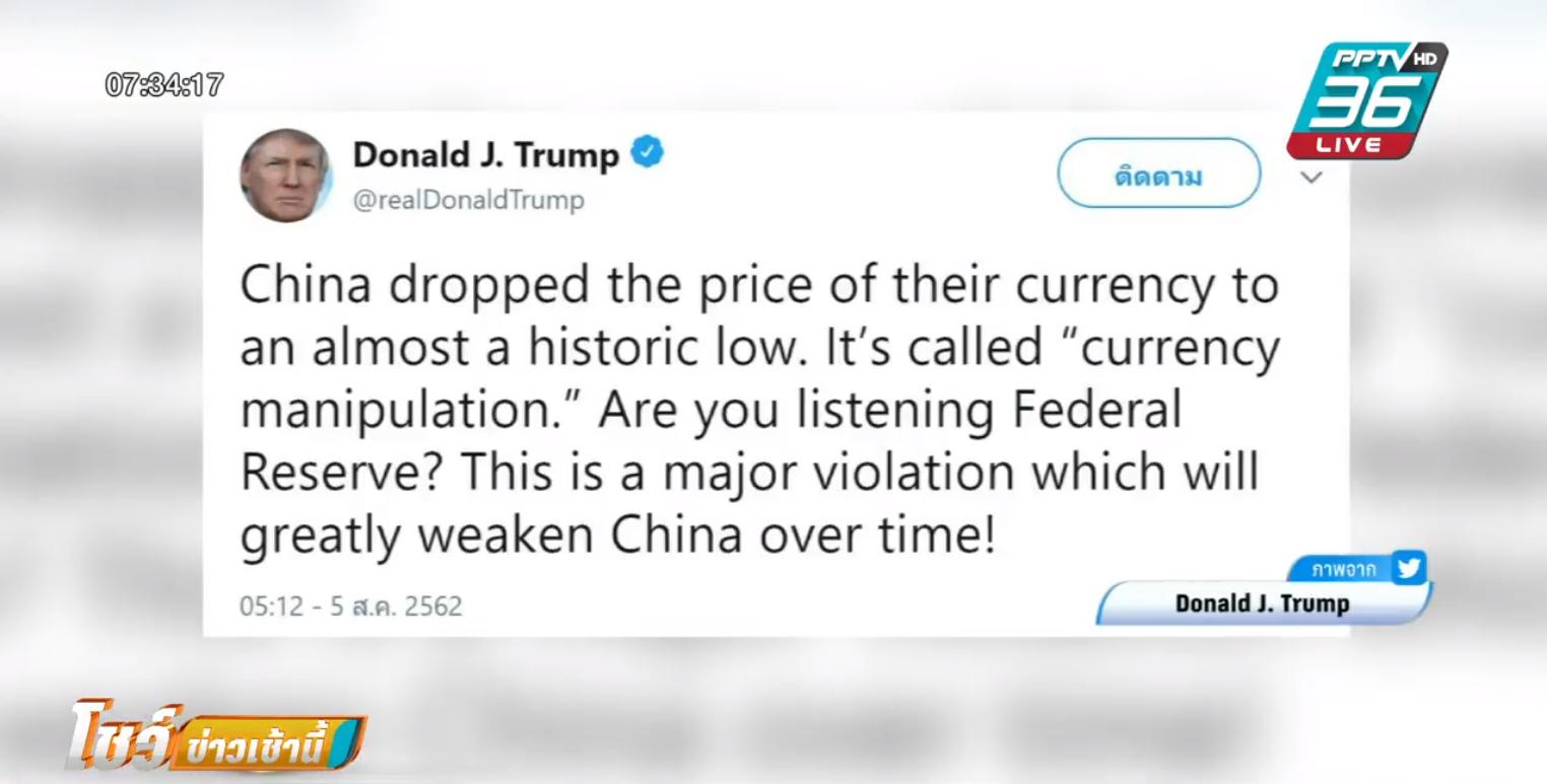 ตลาดหุ้นสหรัฐฯทรุด หลังจีนปล่อยเงินหยวนอ่อนค่า