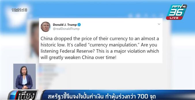 สหรัฐฯชี้จีนจงใจปั่นค่าเงิน ทำหุ้นร่วงกว่า 700 จุด