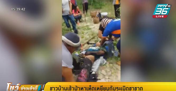 ชาวบ้านเข้าป่าเก็บเห็ด เหยียบกับระเบิดสังหารบุคคลขาขาด