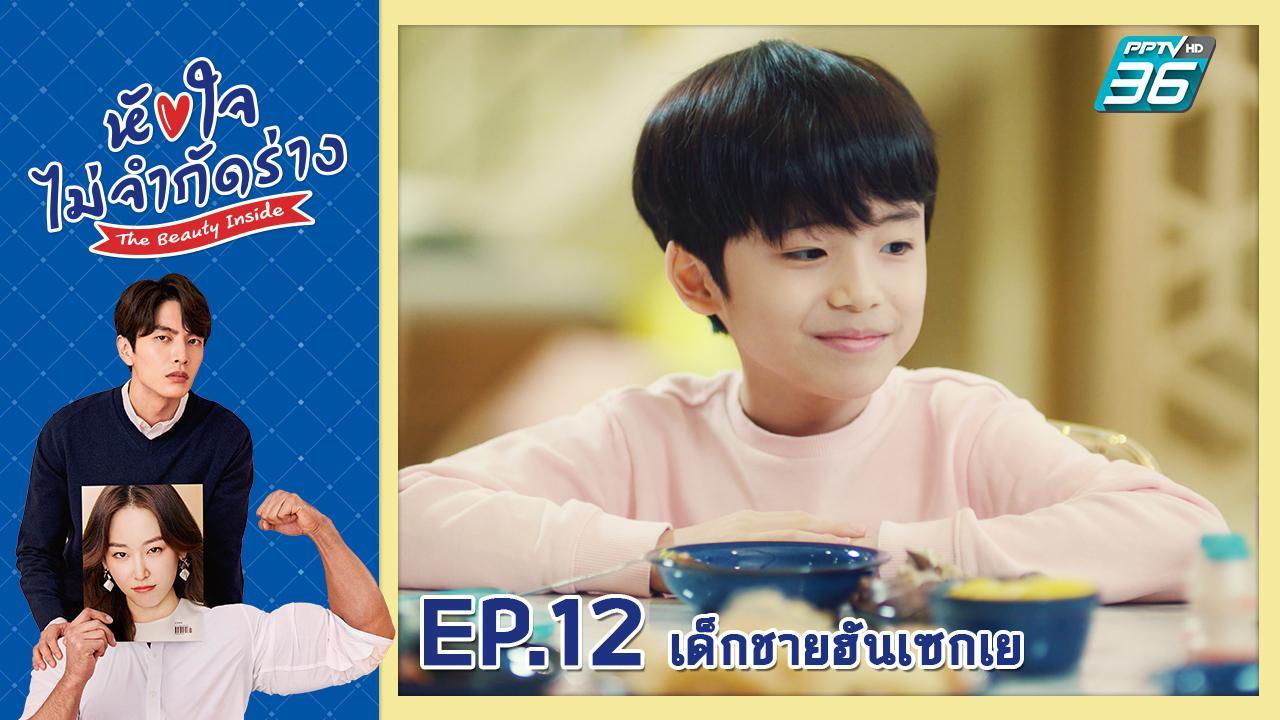 EP.12 เด็กชายฮันเซกเย